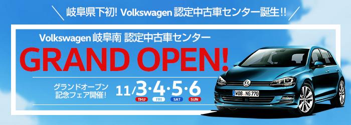 Volkswagen岐阜南 認定中古車センター