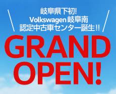 Volkswagen岐阜南 認定中古車センター 11月3日(祝・木)グランドオープン!