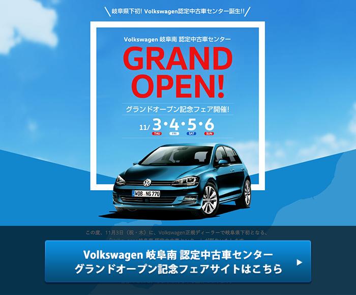 Volkswagen 岐阜南 認定中古車センター グランドオープン記念フェアサイトはこちら
