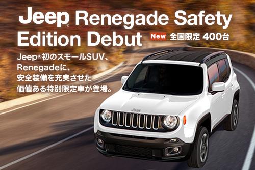 特別限定車 Jeep® Renegade Safety Edition