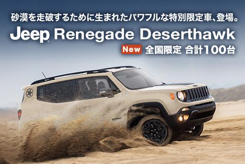 特別限定車 Jeep® Renegade Deserthawk
