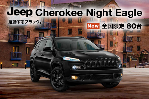 特別限定車 Jeep® Cherokee Night Eagle