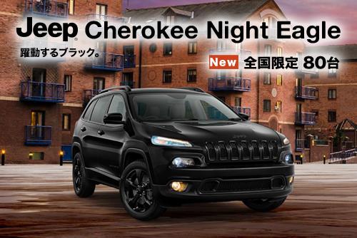 特別限定車 Jeep® Cherokee Night Eagle