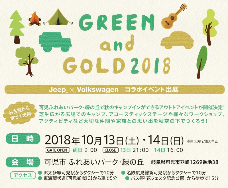 green-gold2018-1