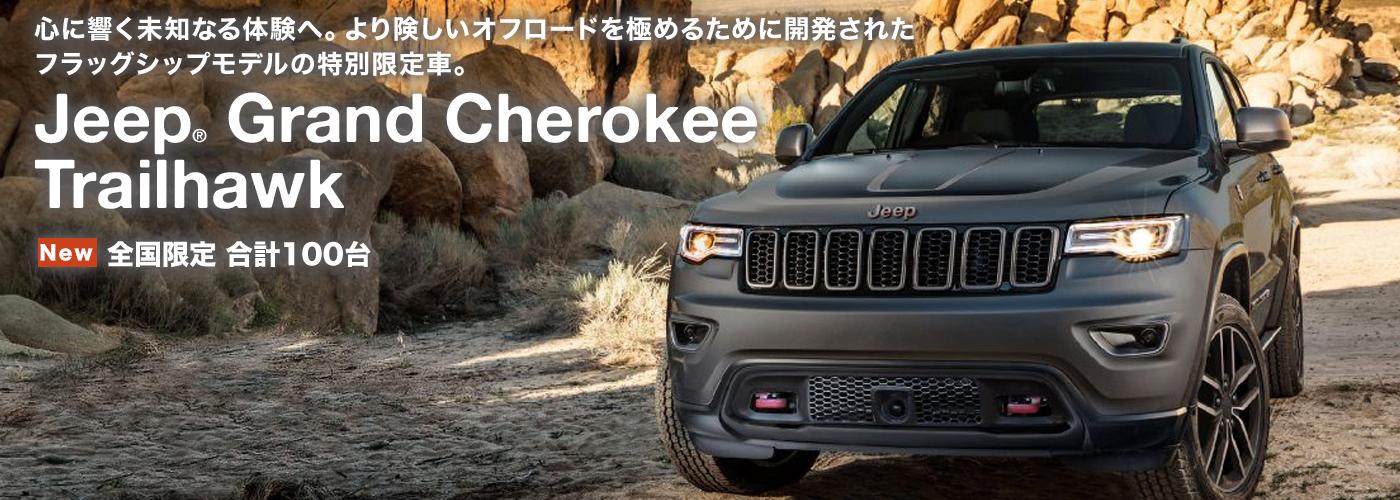 特別限定車 Jeep® Grand Cherokee Trailhawk