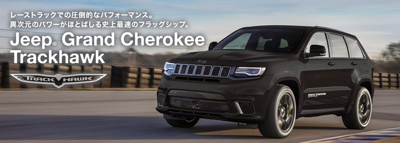 Jeep® Grand Cherokee Trackhawk