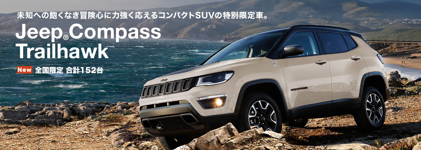 特別限定車 Jeep® Compass Trailhawk