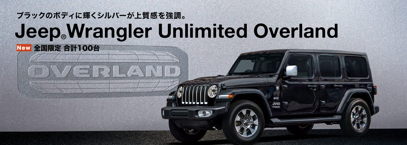 特別限定車 Jeep® Wrangler Unlimited Overland