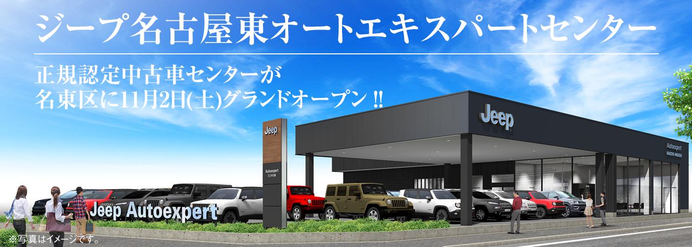 ジープ名古屋東オートエキスパートセンター