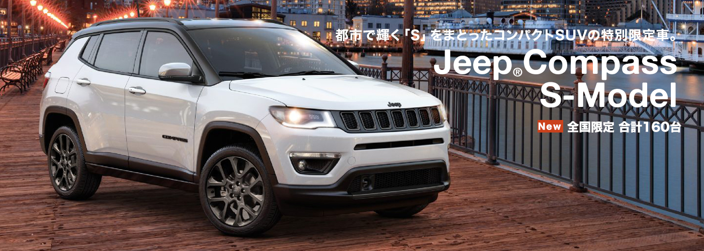 特別限定車 Jeep® Compass S-Model