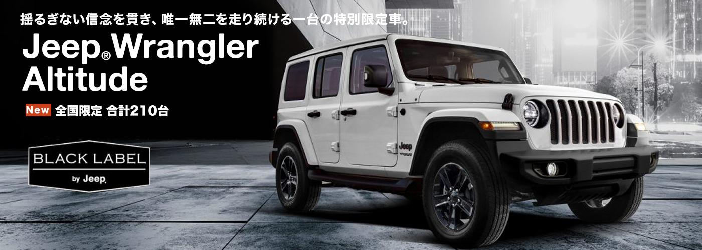 特別限定車 Jeep® Wrangler Altitude
