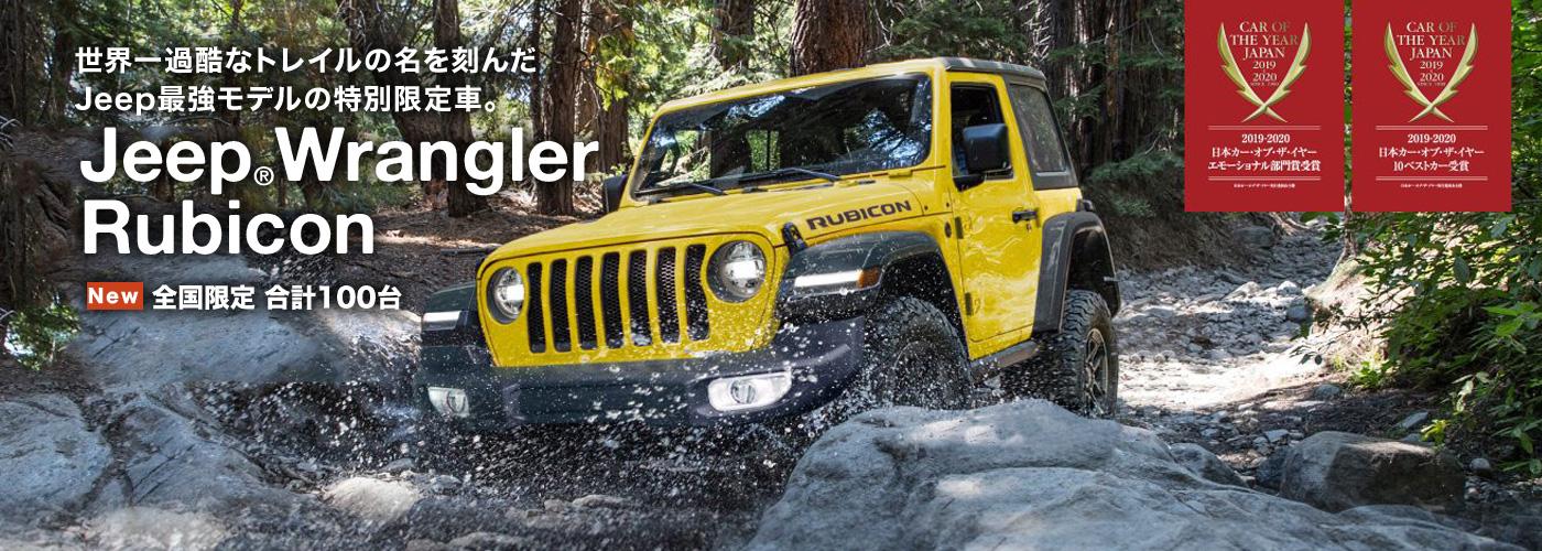 特別限定車 Jeep® Wrangler Rubicon