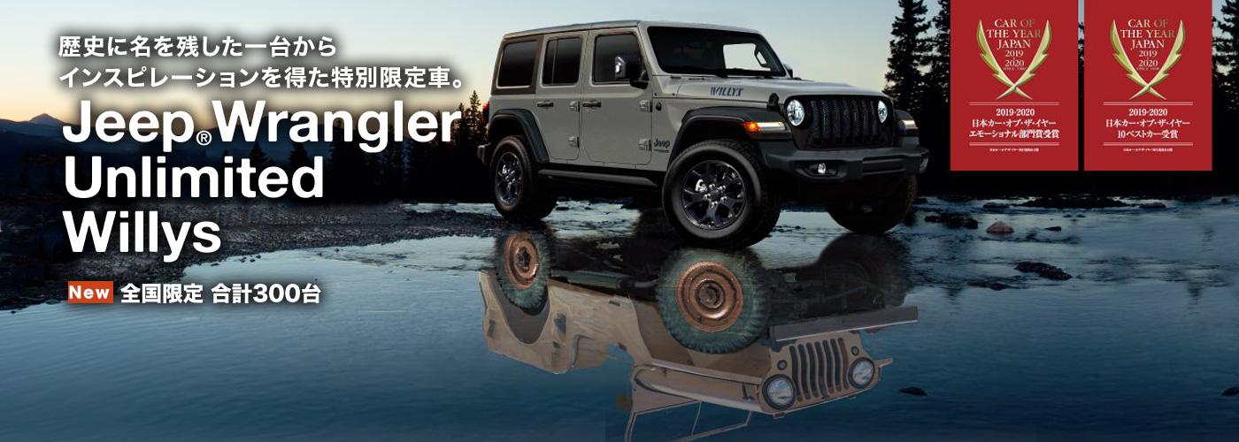 特別限定車 Jeep® Wrangler Unlimited Willys
