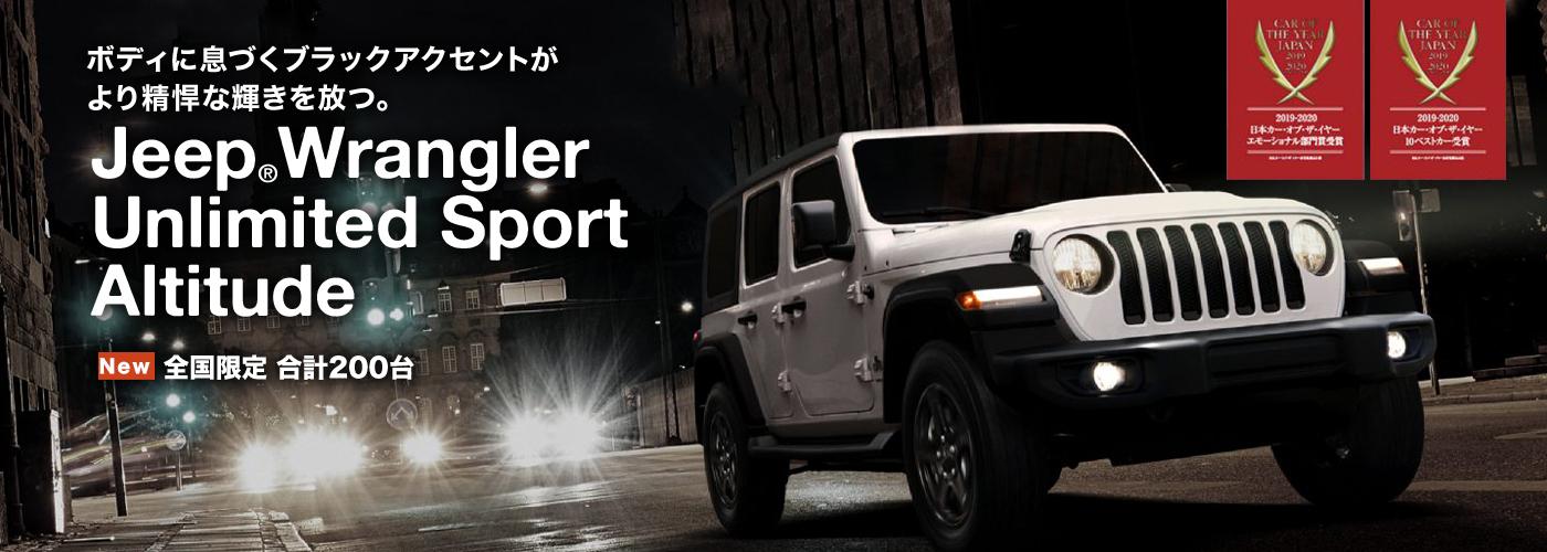 特別限定車 Jeep® Wrangler Unlimited Sport Altitude