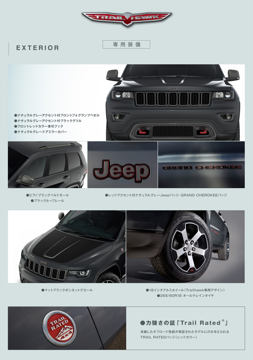 grandcherokee-trailhawk-2