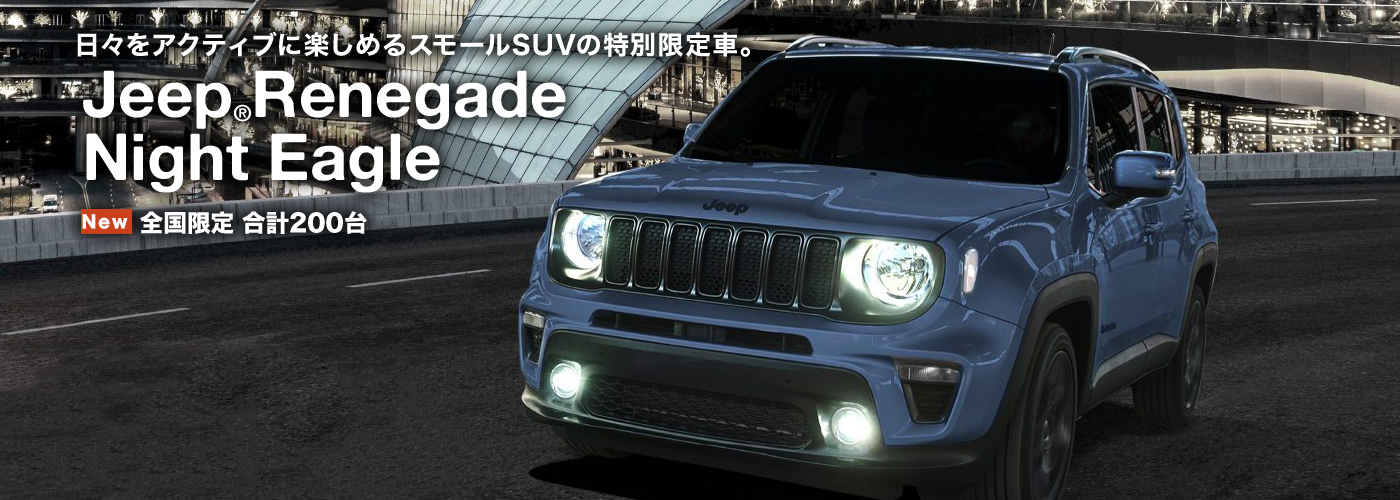 特別限定車 Jeep® Renegade Night Eagle