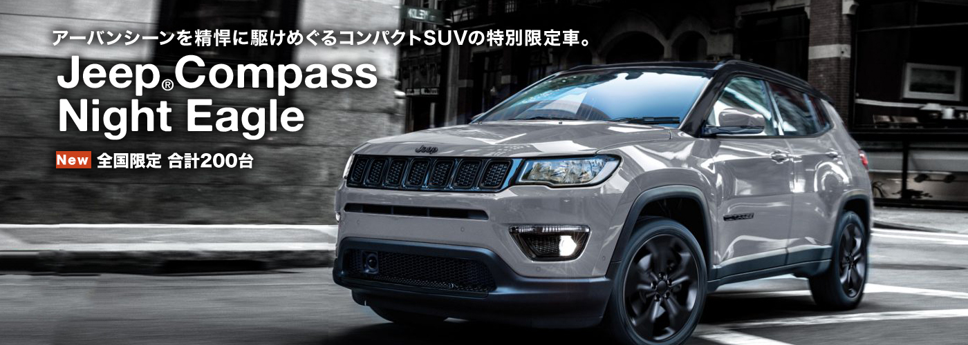 特別限定車 Jeep® Compass Night Eagle