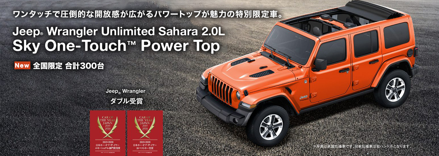 特別限定車 Jeep® Wrangler Unlimited Sahara 2.0L Sky One-Touch™ Power Top