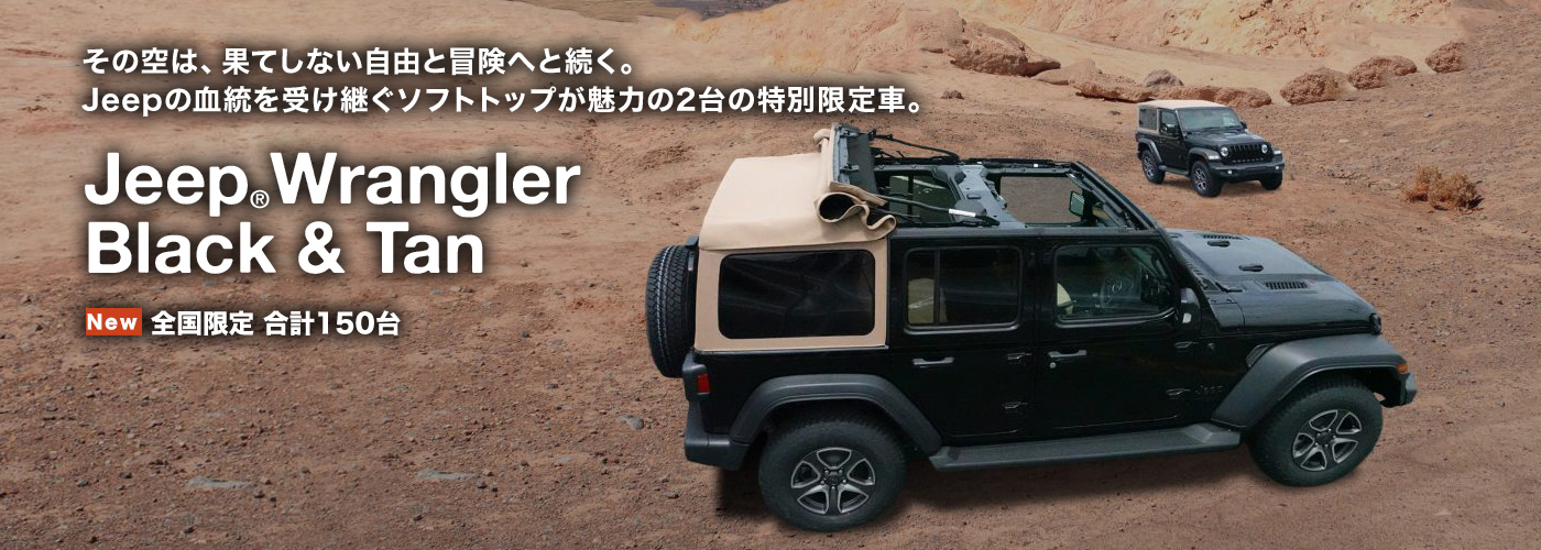 特別限定車 Jeep® Wrangler Black & Tan