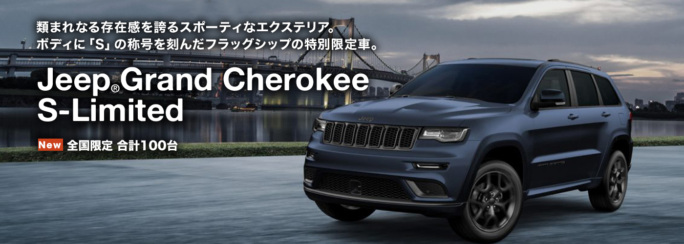 特別限定車 Jeep® Grand Cherokee S-Limited