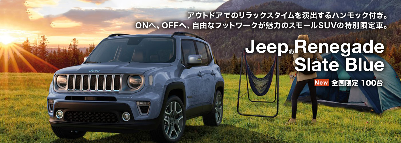 特別限定車 Jeep® Renegade Slate Blue