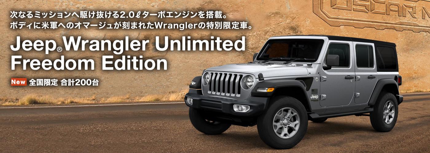 特別限定車 Jeep® Wrangler Unlimited Freedom Edition