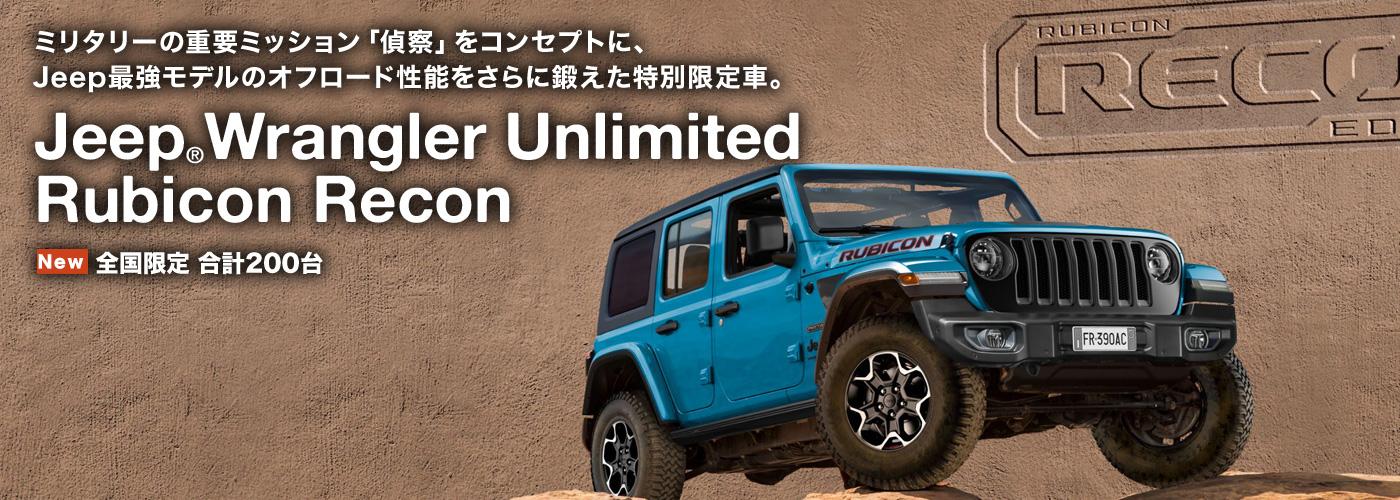 特別限定車 Jeep® Wrangler Unlimited Rubicon Recon