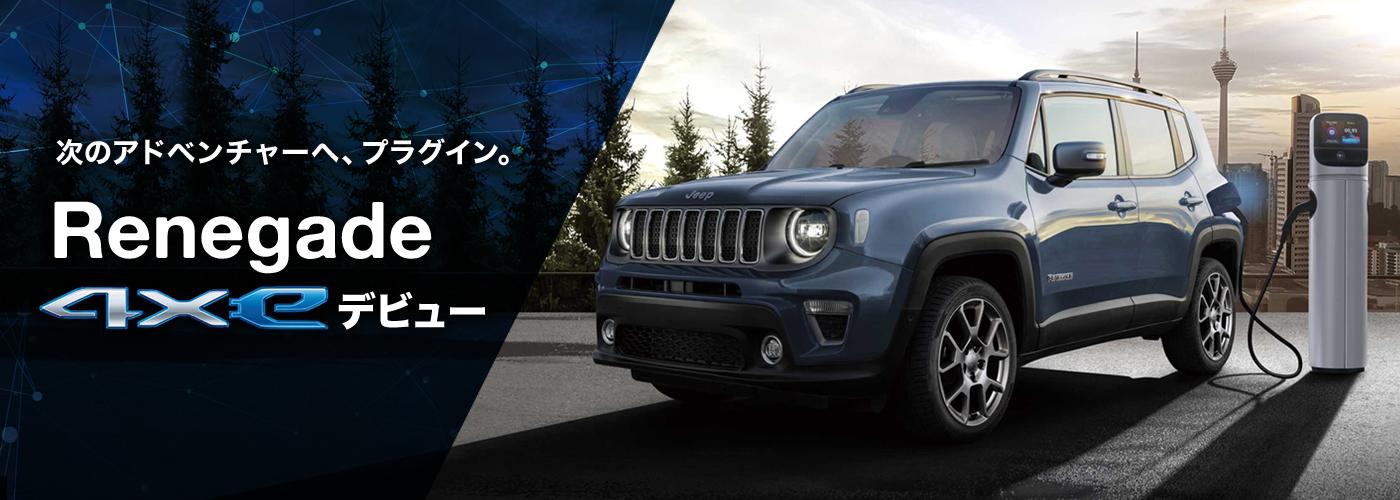 Jeep® Renegade 4xe デビュー