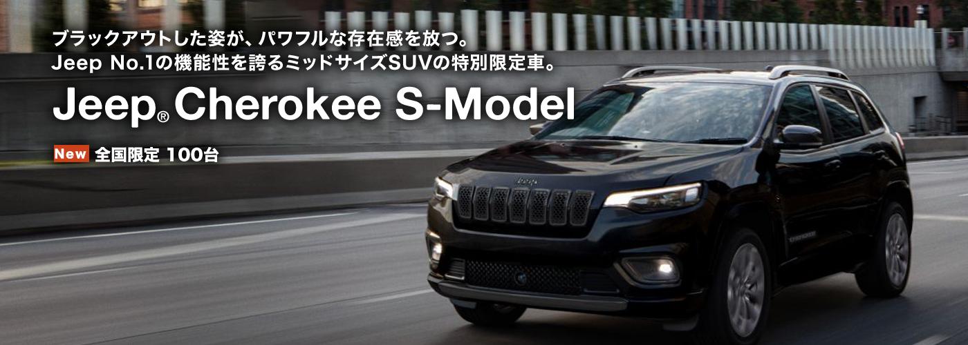 特別限定車 Jeep® Cherokee S-Model