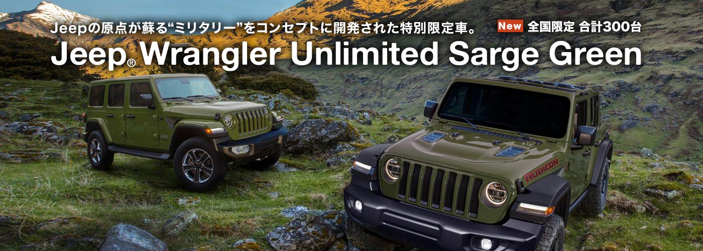特別限定車 Jeep® Wrangler Unlimited Sarge Green