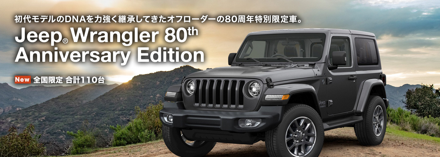 Jeep® Wrangler 80th Anniversary Edition