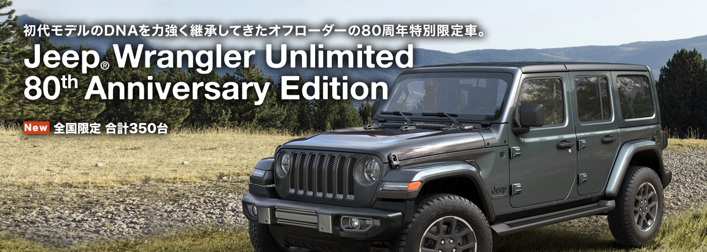 Jeep® Wrangler Unlimited 80th Anniversary Edition