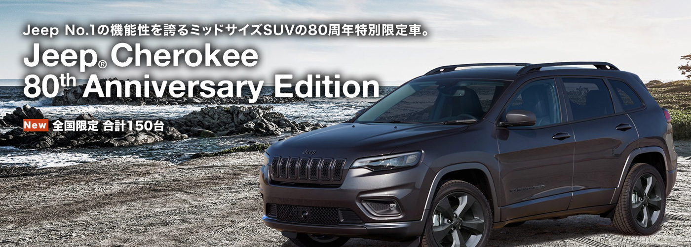 Jeep® Cherokee 80th Anniversary Edition