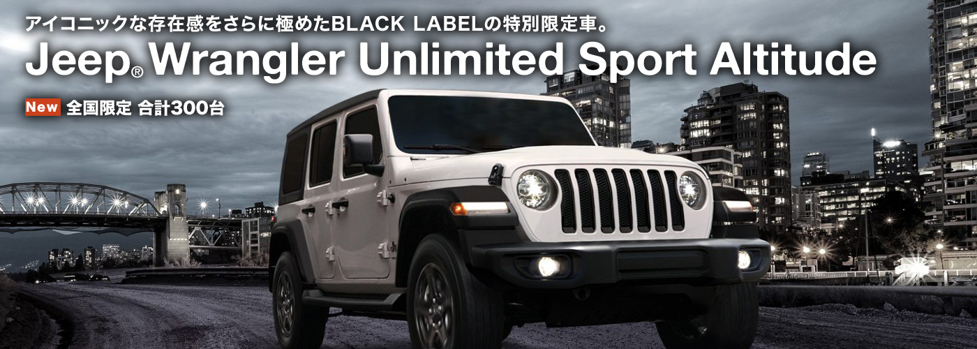 Jeep® Wrangler Unlimited Sport Altitude