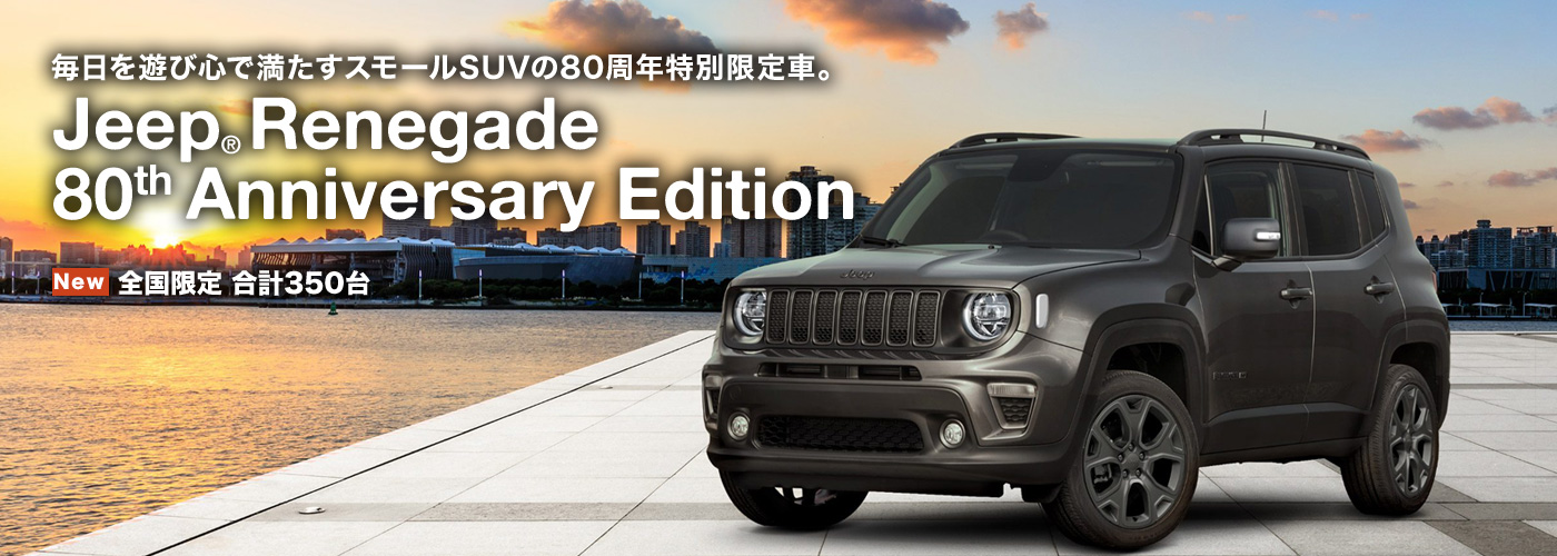 Jeep® Renegade 80th Anniversary Edition