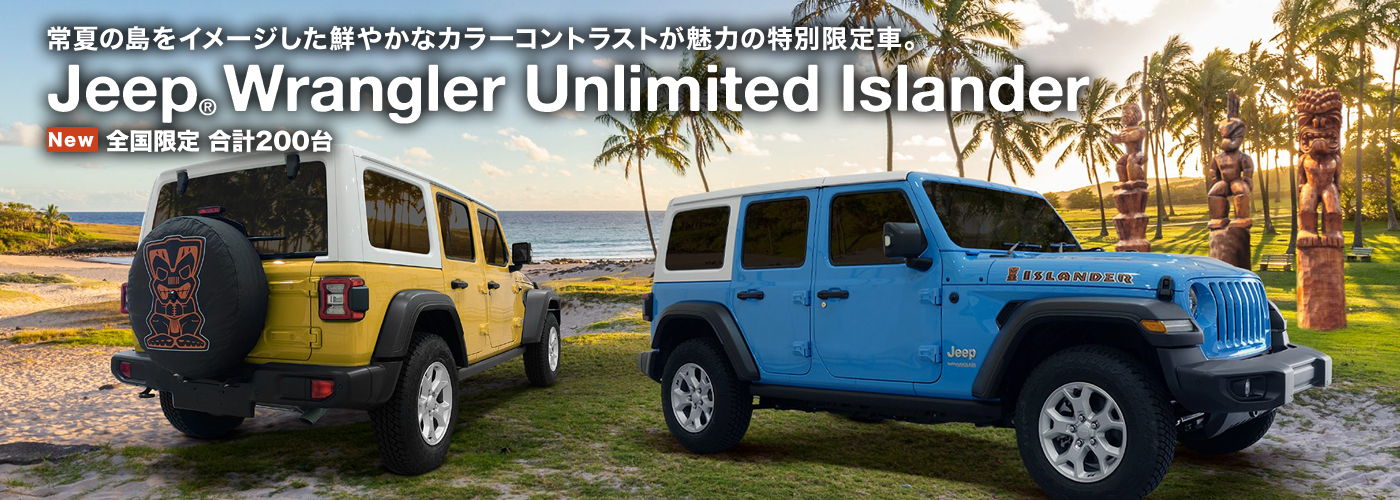 Jeep® Wrangler Unlimited Islander
