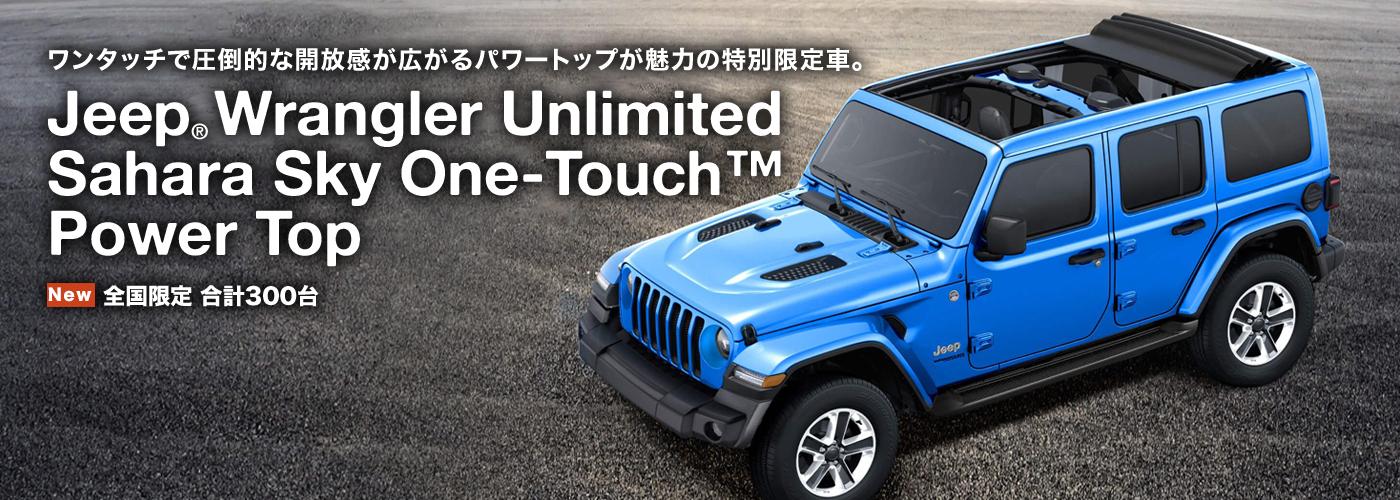 Jeep® Wrangler Unlimited Sahara Sky One-Touch™ Power Top