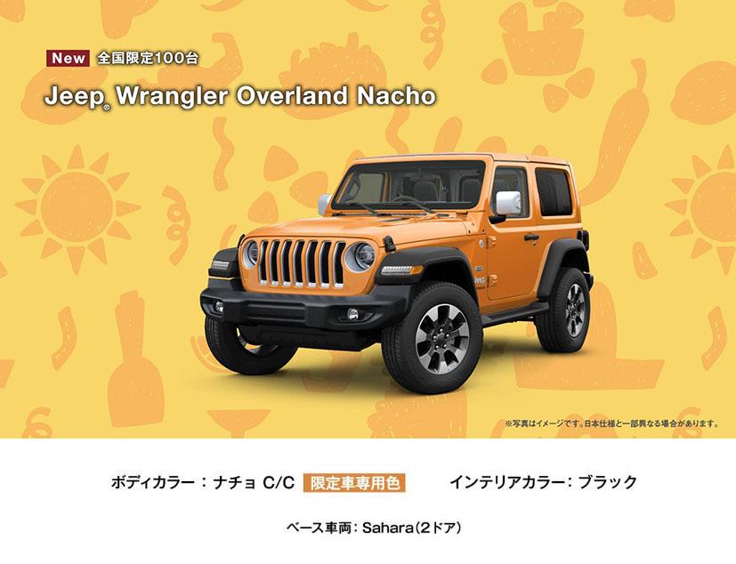 overland-nacho-01