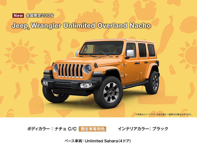 overland-nacho-02