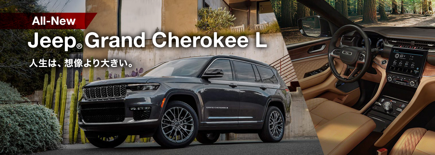 all-new-grand-cherokee L