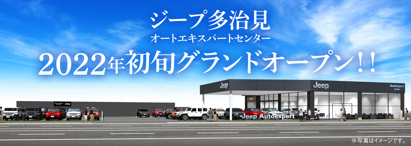 新店舗 ジープ多治見 2022年初旬オープン